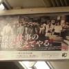 嘉麻市の職員採用試験の電車広告がイケてるんです ^^